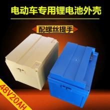48V20A锂电池塑料防水外壳三轮车电动车专用48V20电池壳代替铅酸 48V20A锂电池塑料防水外壳批发