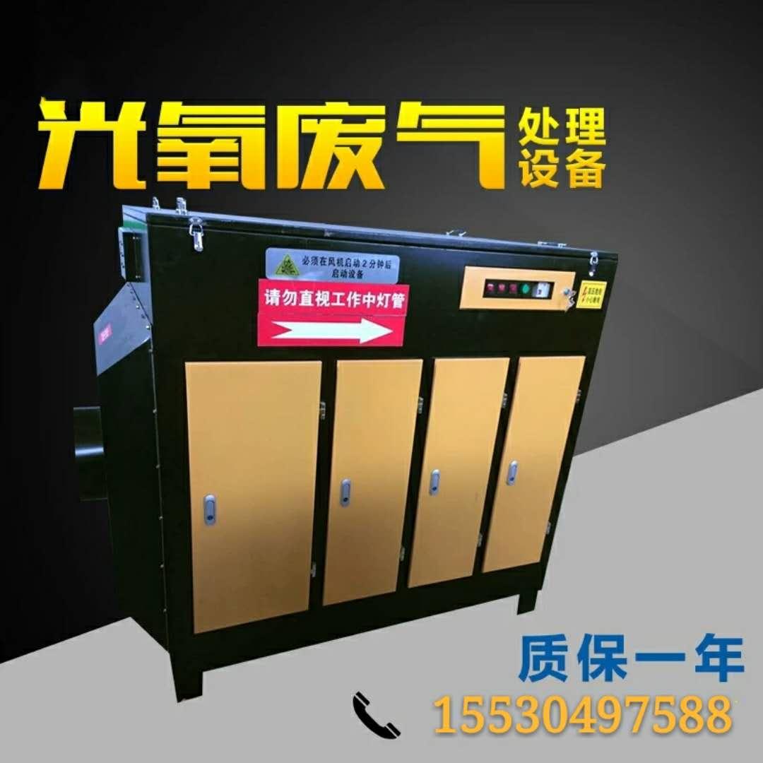 UV光解废气处理设备 光氧净化器厂家直销可定制