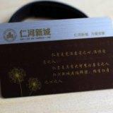 百货商超PVC磁条会员卡选特琪制卡公司PVC卡