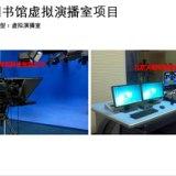 高清校园电视台建设 中小学校园虚拟演播室搭建方案