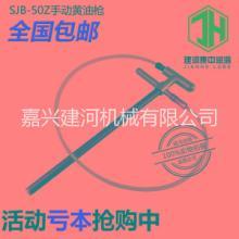 供應用于沖床的SJB-50Z手動黃油槍批發稀油油脂手動充脂器圖片
