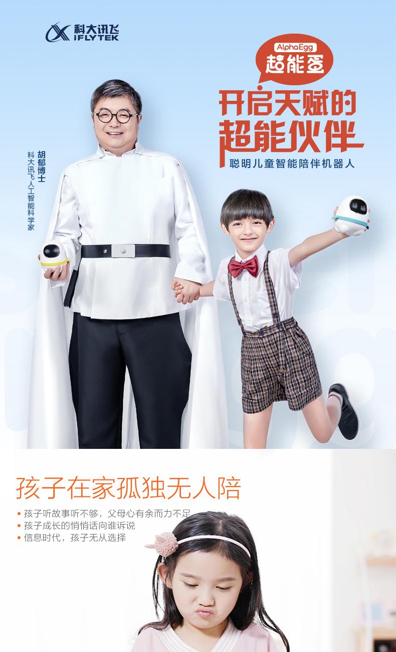 科大讯飞阿尔法超能蛋人工智能早教机器人小蛋
