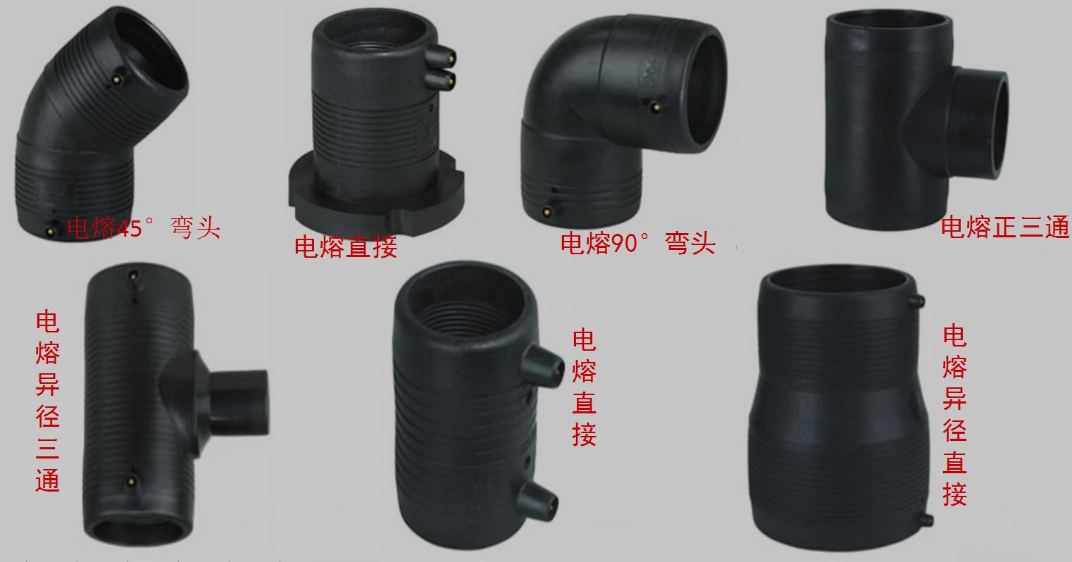 电熔管件 钢丝网骨架电熔管件
