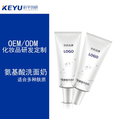 一款诱人的保湿美白洗面奶产品诞生于科宇创研(化妆品OEM