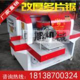 广州改厚多片锯厂家直销林业机械供应商优质木料开片机械三角料去边皮锯机台式重型锯床