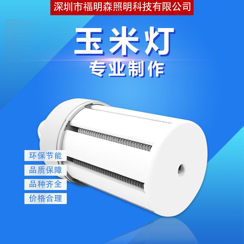 厂家直销 LED玉米灯   RGB玉米灯 户外照明 加工定制 品质保证,售后无忧 投光灯 玉米灯