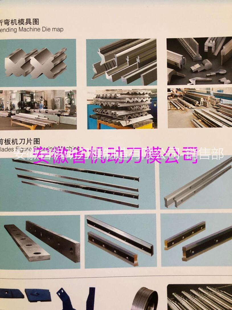 剪板机刀片,标准可直接供货,非标可以定制,欢迎订购,质量保证