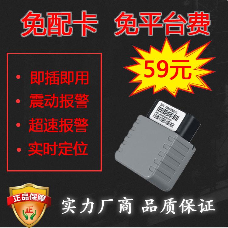优驱OBD定位器 汽车免安装GPS定位器 微型北斗GPS定位防盗器直销