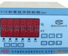 甘肃XK3116D称重显示控制价格多少批发