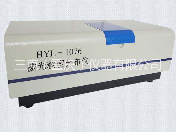 HYL-1076粉末激光粒度分布仪粉体粒径仪油墨药粉硅煤粉粒度检测仪  HYL-1076型激光粒度分布仪