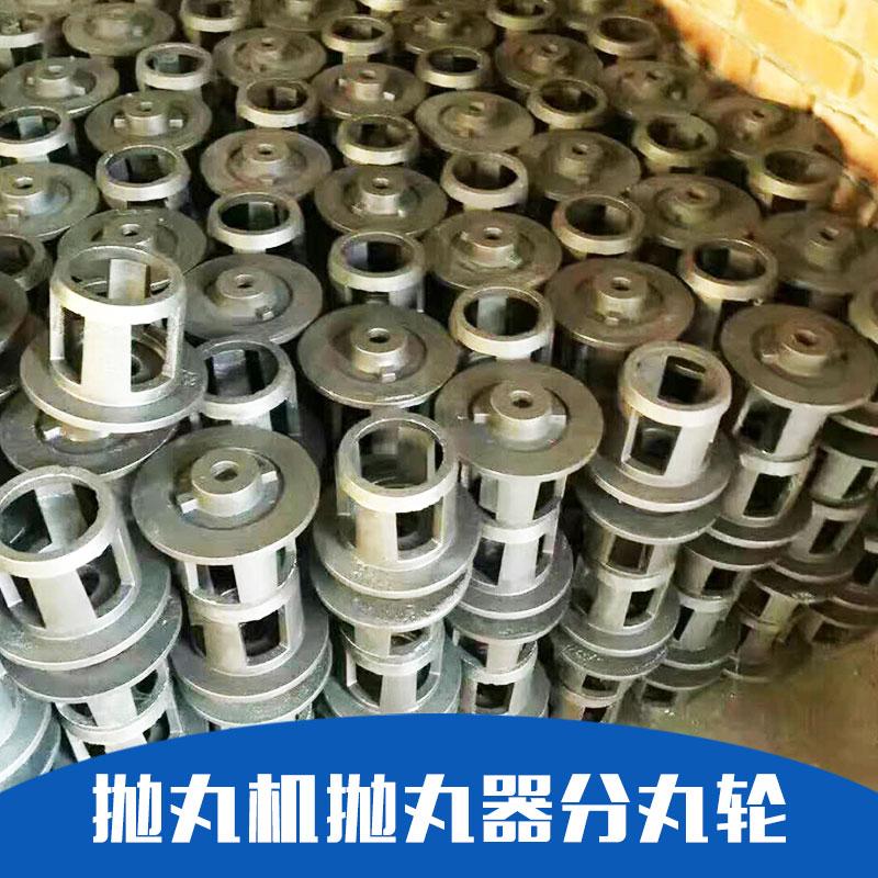 抛丸机分丸轮价格、抛丸机配件生产厂家、沈阳抛丸机分丸轮厂家报价、分丸轮价格