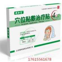 穴位贴敷治疗贴感冒贴|厂家招商电话|供应商|说明书|功效|价格批发