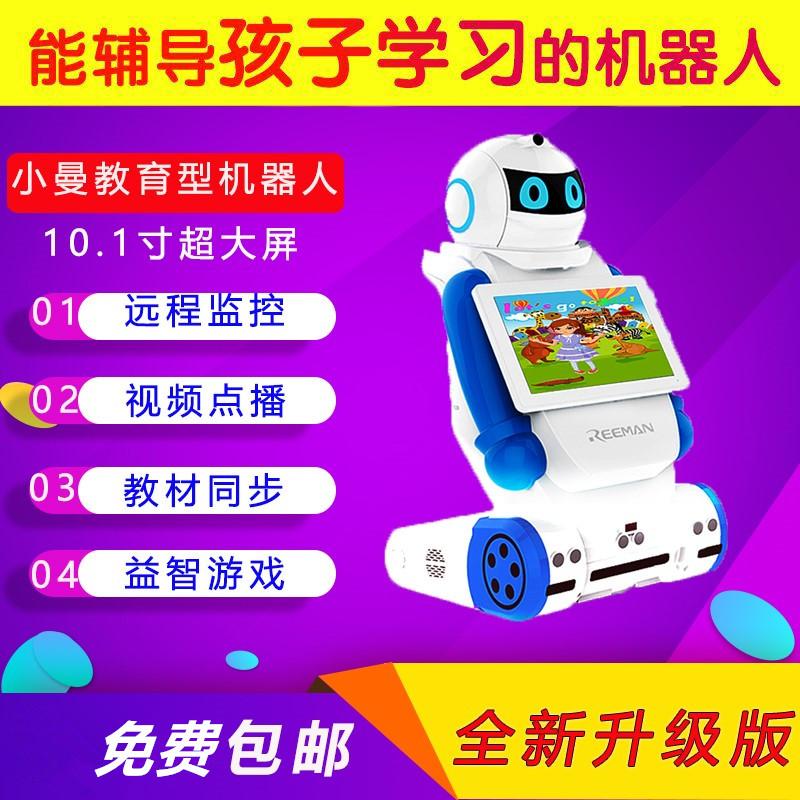 小曼智能机器人 语音对话 高科技家庭小管家 多功能视频、监控 儿童益智玩具 学习机故事机早教机