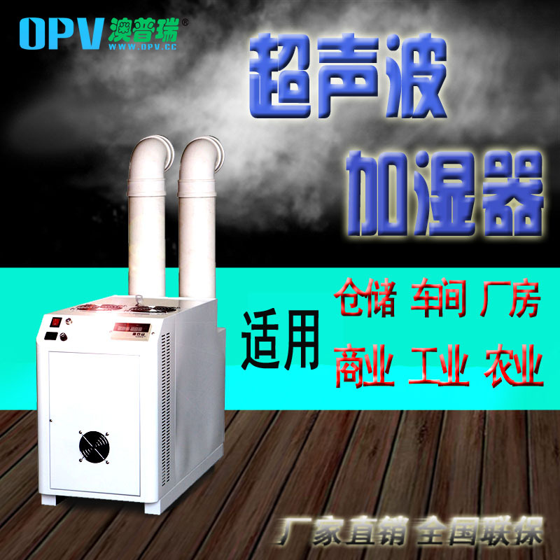 高密纺织厂加湿器 大量现货 大功率超声波加湿器