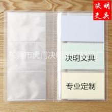 厂家生产PP名片册 明信片本 透明卡片本 三段式明信片本批发