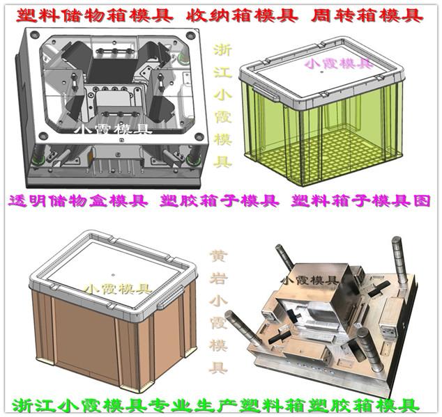 黄岩新前大型收纳盒模具|整理筐子模具| 周转箱模具|箱子模具