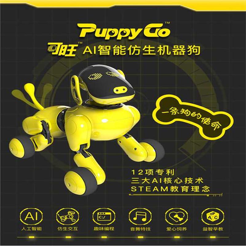 儿童智能机器狗玩具可旺 益智机器人 儿童礼物 孩子早教语音故事机学习机早教机 高科技玩具