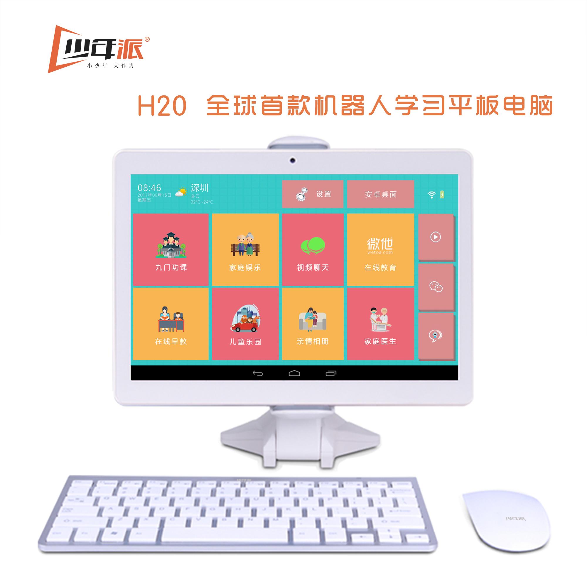 少年派H20智能机器人 10.1 IPS屏四核3G通话 儿童平板电脑 学习机故事机早教机