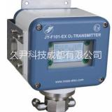 JY-F101-EX防爆氧变送器