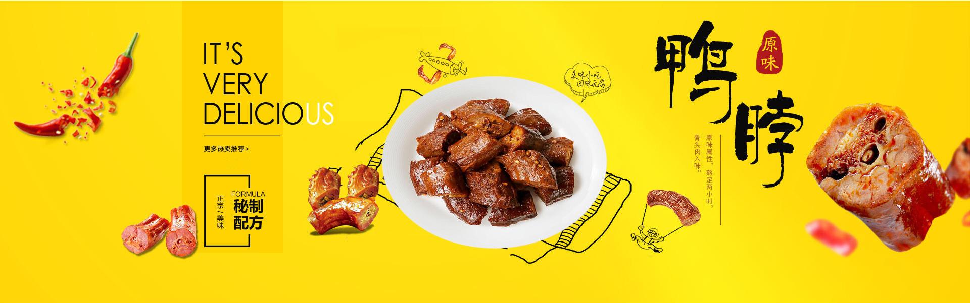 周黑鸭培训 周黑鸭全国加盟 特色食品店加盟 美味食品加盟价格 绝味美食加盟 熟食烧鸡加盟