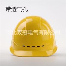 施工安全帽 夏季透气工地安全帽价格河北双冠电气生产销售批发