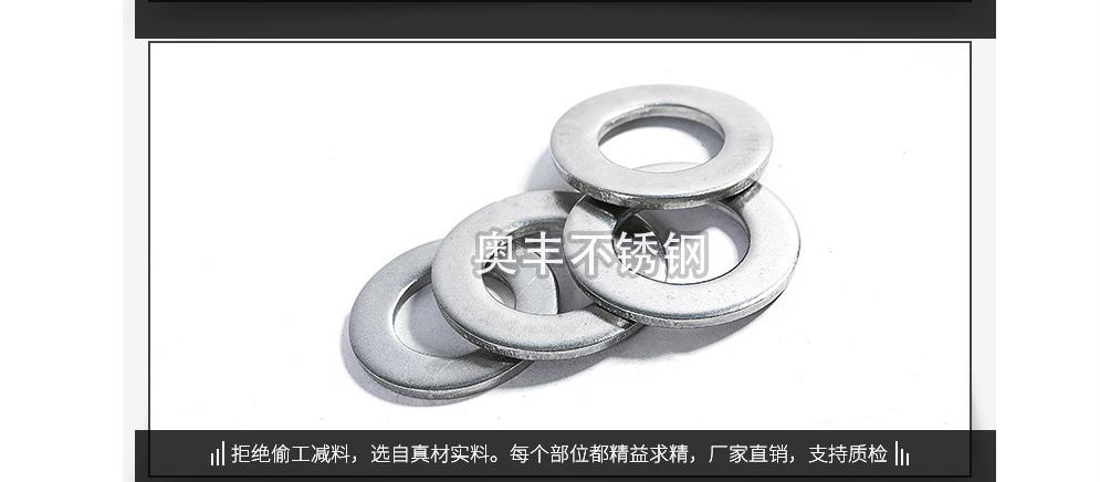 304不锈钢平垫圈厂家-价格-供应商 国标不锈钢平垫圈哪家好