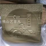 郑州酒店大堂铝板浮雕壁画 电视背景墙装饰用仿古铜立体浮雕画