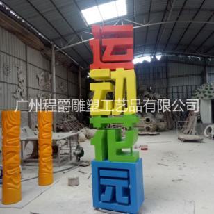玻璃钢立体广告招牌字雕塑图片