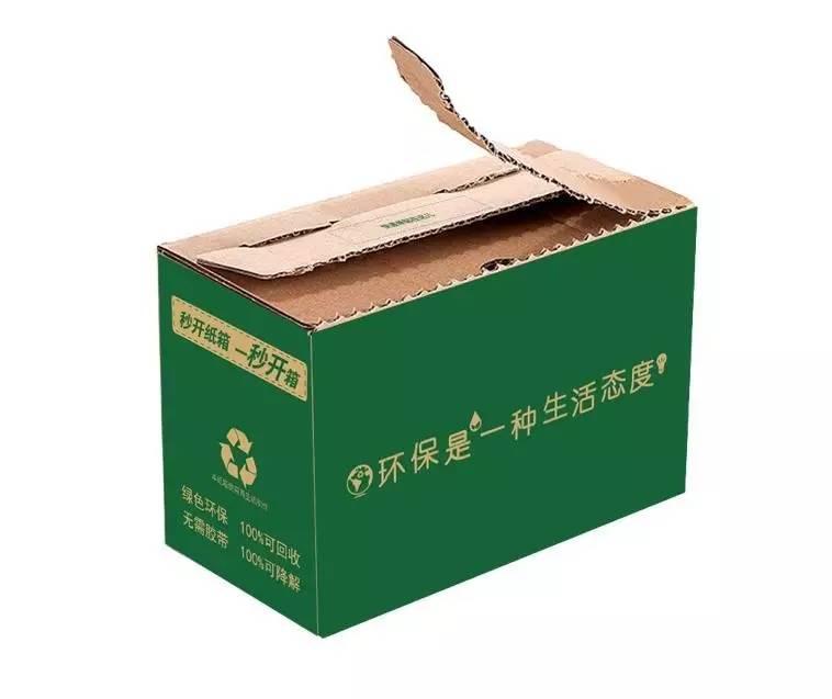 拉链箱淘宝快递发货纸箱|拉链式飞机盒物流包装|拉链式飞机盒