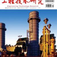 工程技术研究杂志被知网万方收率吗