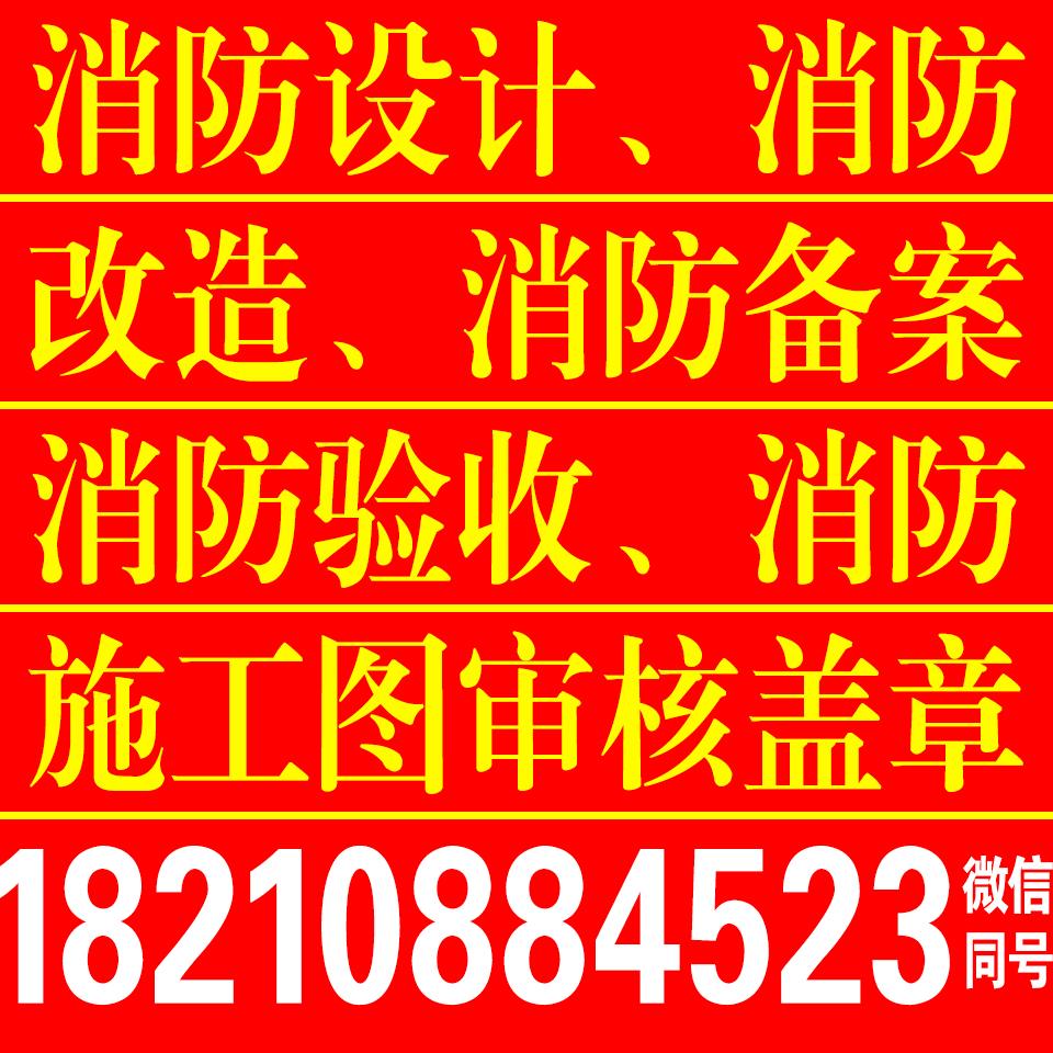北京消防备案办理消防手续开业检查 北京网咖消防备案消防手续开业检查
