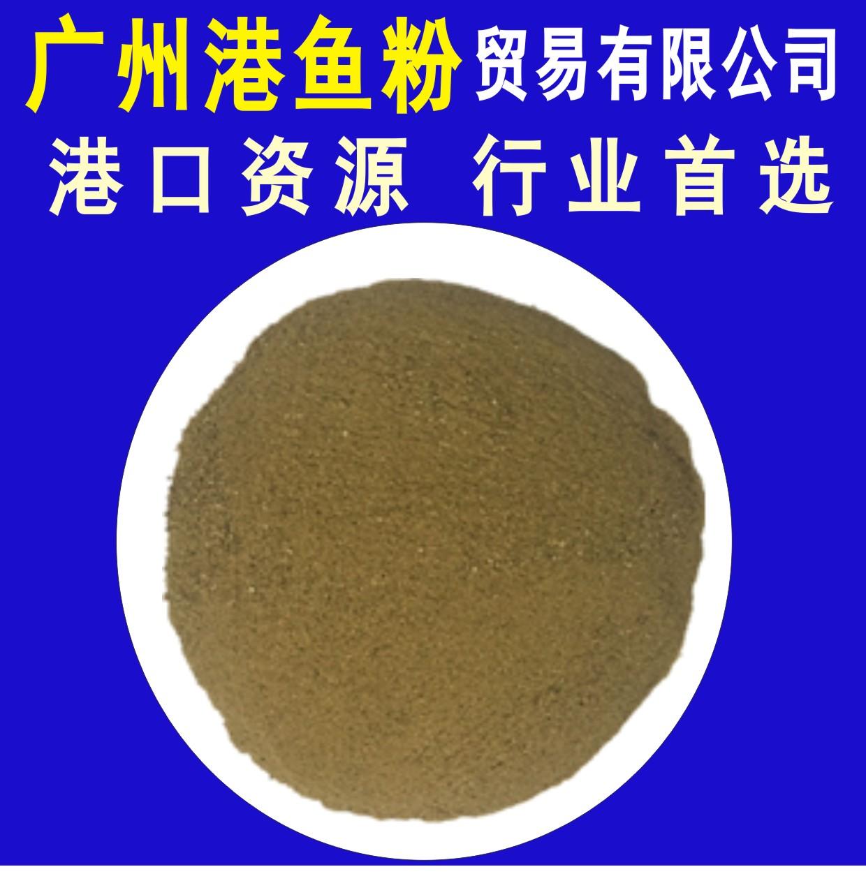 秘鲁Copeinca鱼粉广州港鱼粉贸易