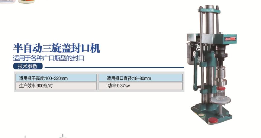 兴泰DS-1半自动三旋盖旋盖机辣椒酱旋盖机 DS-1旋盖机