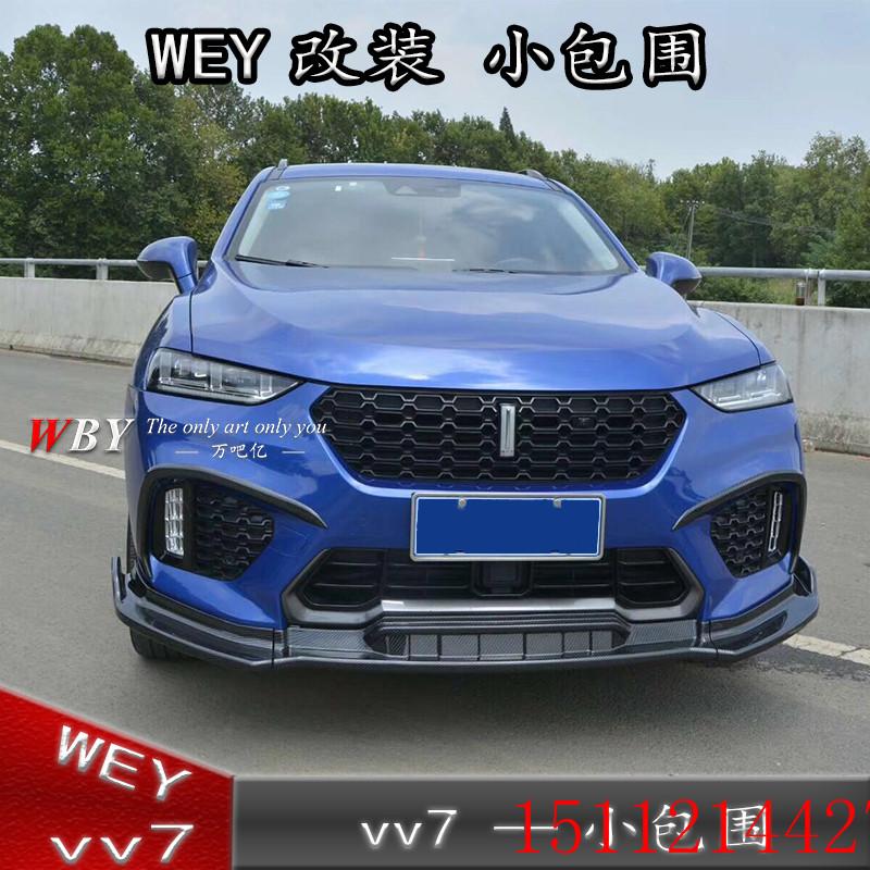 长城WEY魏派VV7S改装小包围前铲侧裙后包角VV5S大包围刀锋尾翼