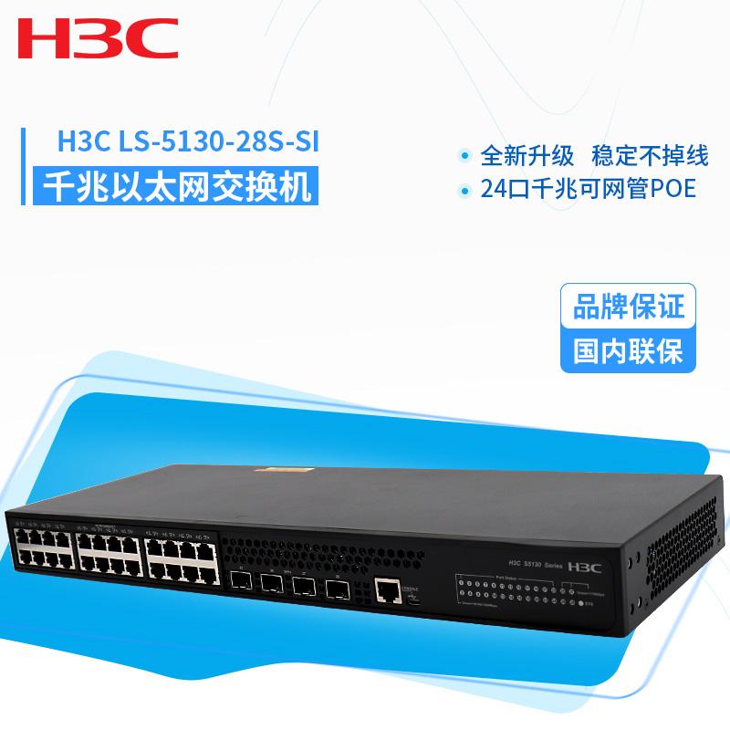 H3C华三交换机S5130-28S-EI 24口千兆三层网管企业级以太网