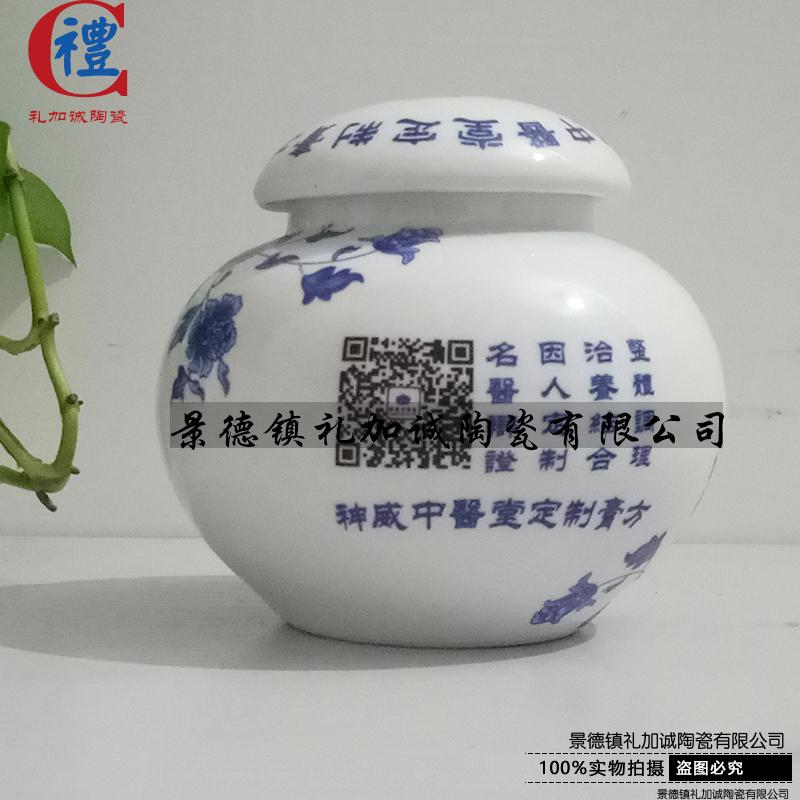 景德镇青花瓷膏方罐子  固元膏专 包装二斤膏方的陶瓷罐子