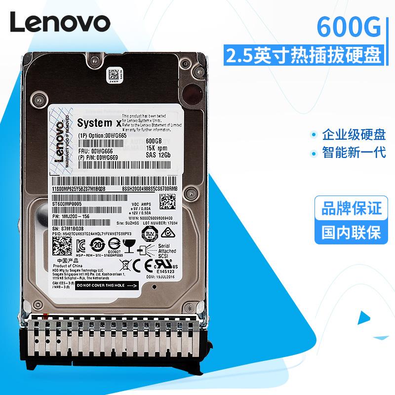IBM 2.5英寸 热插拔服务器硬盘00WG665 600G SAS 15K 全国联保