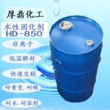 厚鼎水性玻璃烤漆专用固化剂 金属烤漆专用固化剂 厂家直销 低价供应