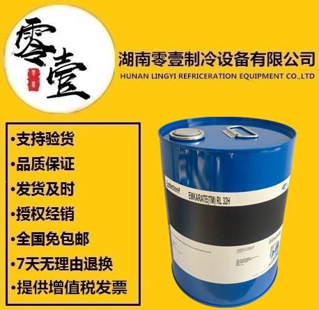 冰熊32H冷冻油冰熊超低温HFC冷媒专用油20L