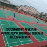 丙烯酸篮球场油漆 篮球场彩色涂料地坪漆施工