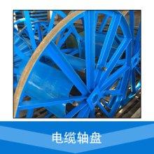供应电缆轴盘  服务好 质量有保障 陕西电缆轴盘厂家