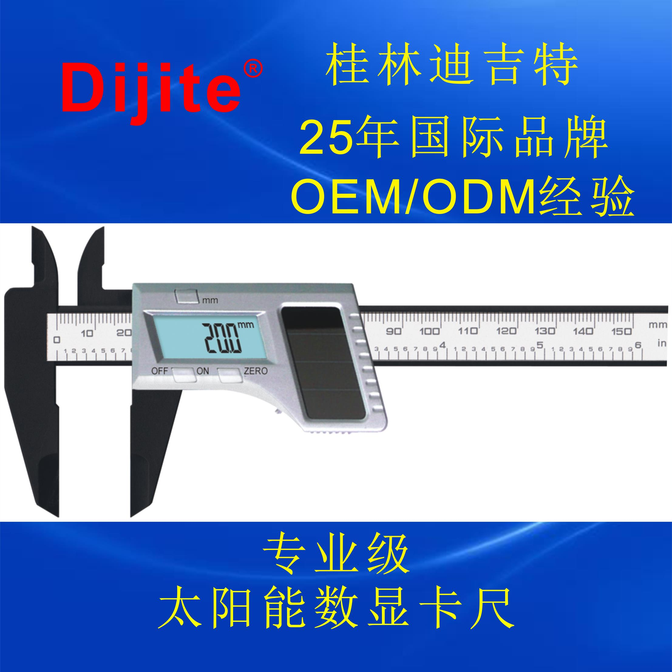 迪吉特量具 双电源供电太阳能塑料数显卡尺游标卡尺 电子卡尺