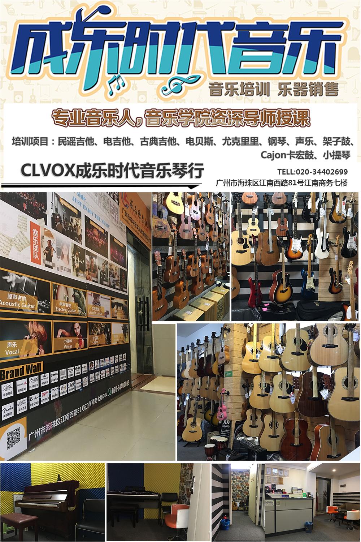 广州尤克里里专卖培训乐器店琴行,广州成乐时代音乐