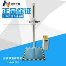 JH-KD3跌落试验机包装箱检测设备厂家批发