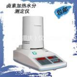冠亚卤素加热快速水份测定仪SFY-20A 塑料饼干乳胶快速水分检测仪 卤素快速水份测定仪SFY-20A