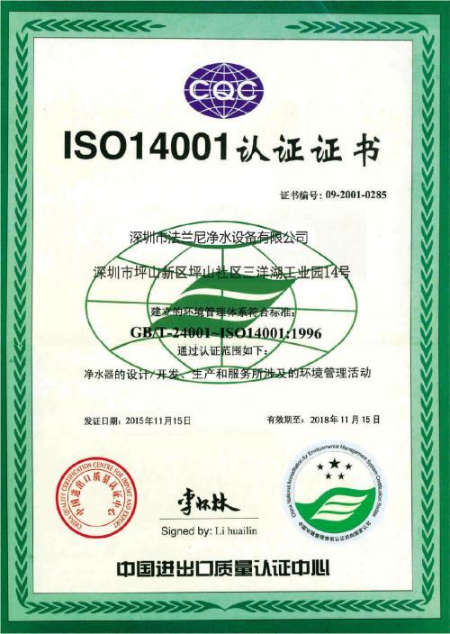 ISO14001环境管理体系 办理ISO14001环境体系意义