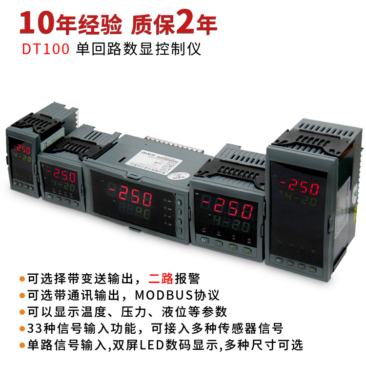 SOKYO松野单回路数显控制仪可显示温度压力液位称重传感器仪表DT100