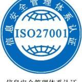 办理ISO27001的好处 办理ISO27001信息安全好处