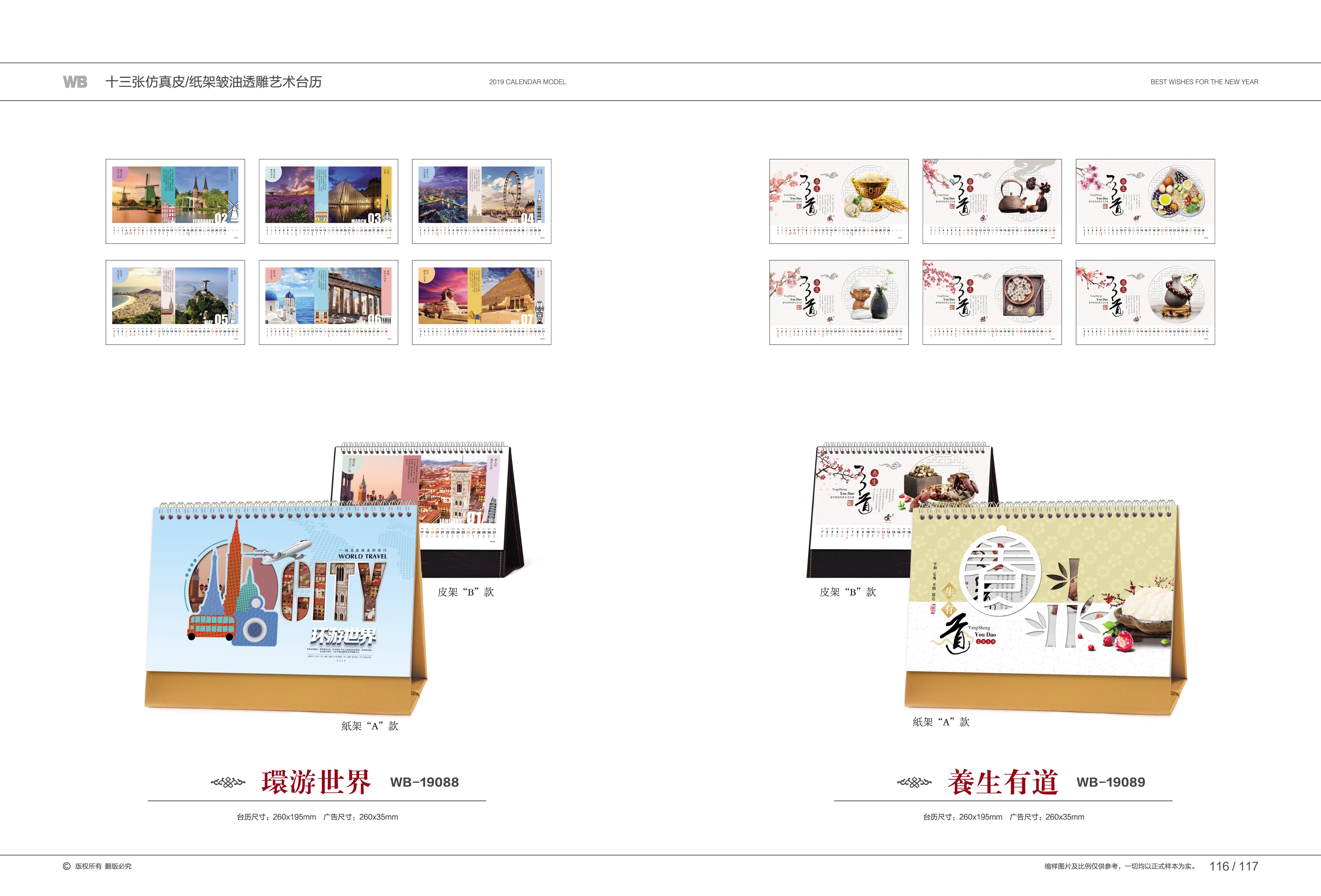 2019年贝弘台历印刷厂专业定制台历/挂历/福牌/周历