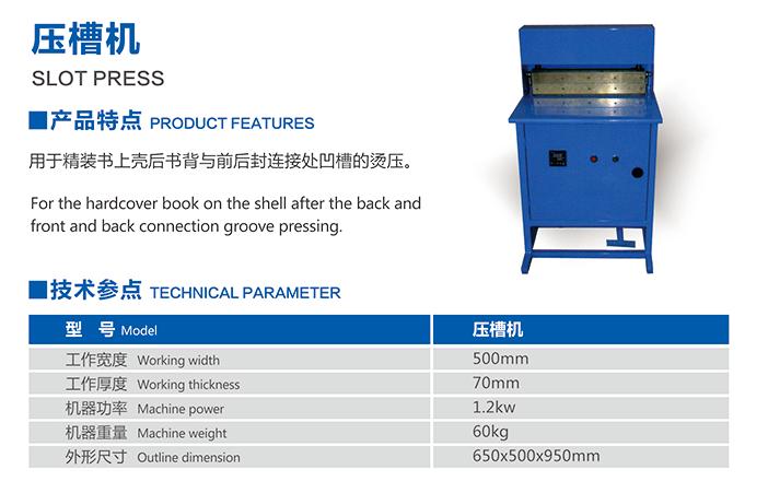 压槽机生产厂家,山东压槽机生产厂家,日照压槽机生产厂家,潍坊压槽机生产厂家